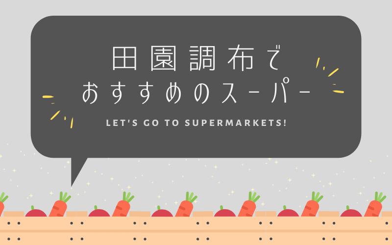 田園調布のおすすめスーパー