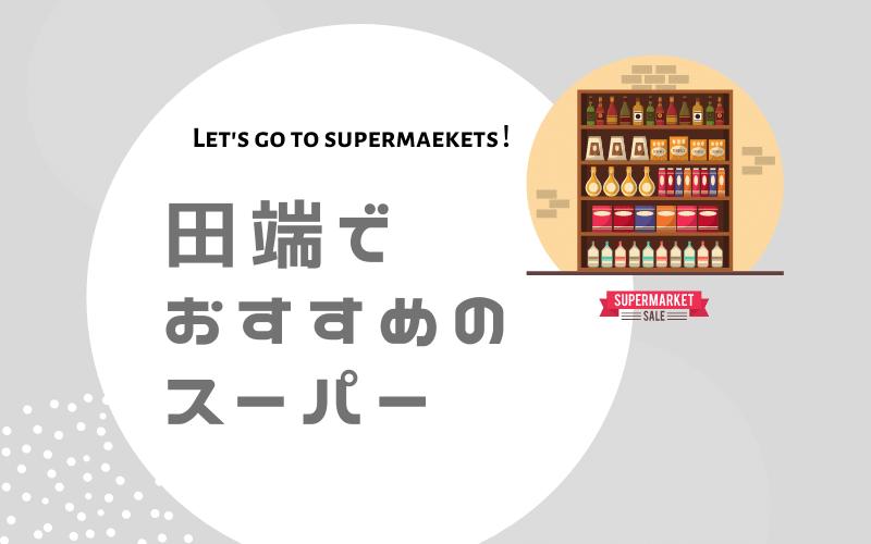 田端のおすすめスーパー