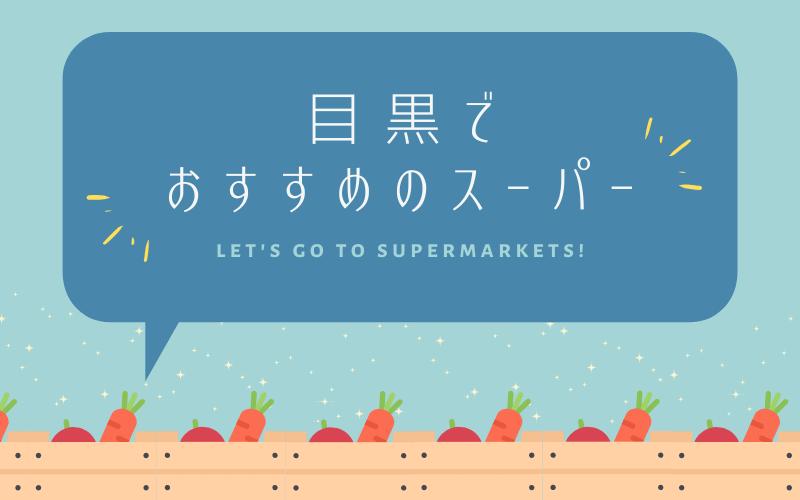 目黒のおすすめスーパー