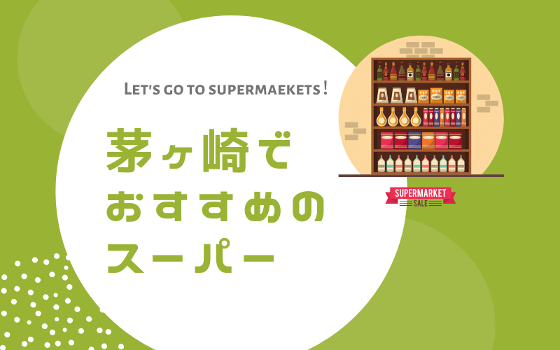 茅ヶ崎のおすすめスーパー