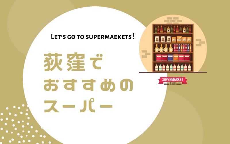 荻窪のおすすめスーパー