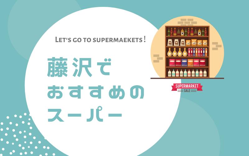 藤沢のおすすめスーパー