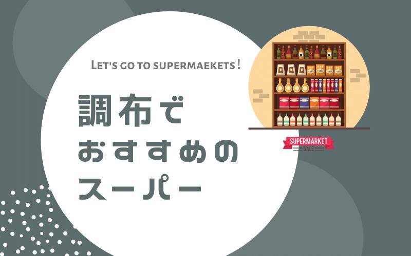 調布のおすすめスーパー