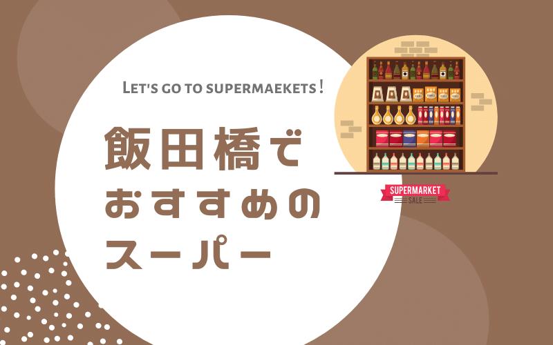 飯田橋のおすすめスーパー