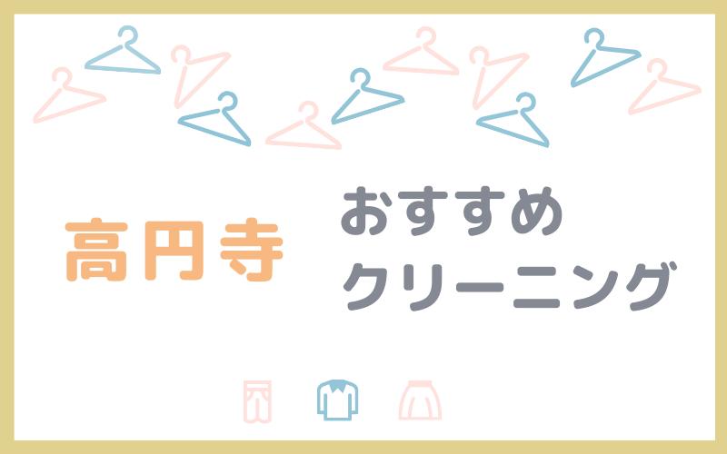高円寺のおすすめクリーニング