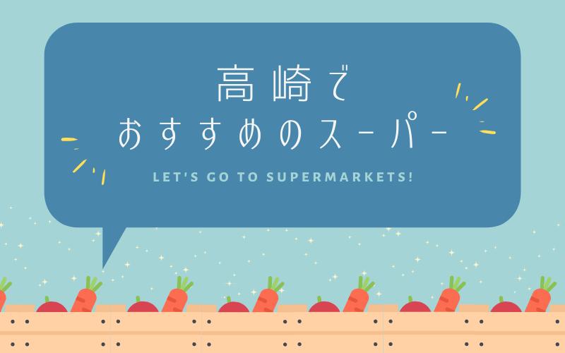 高崎のおすすめスーパー