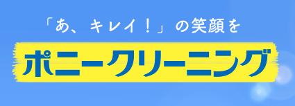 ポニークリーニング マルエツプチ西新宿6丁目店