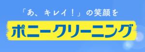 ポニークリーニング 祐天寺2丁目店