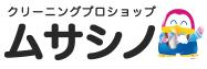 ムサシノクリーニング イオンマーケット恵比寿店