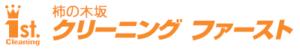 柿の木坂クリーニングファースト