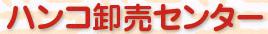 ハンコ卸売センター 飯田橋店