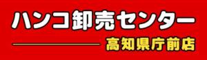 ハンコ卸売センター高知県庁前店