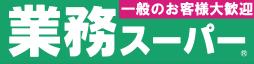 業務スーパー 藤沢店