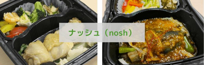 ナッシュ(nosh)