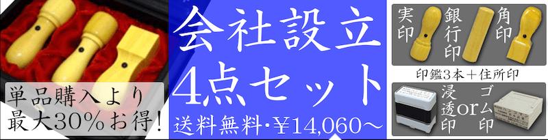 ハンコマンの会社設立印鑑セット
