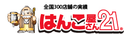 はんこ屋さん21 那覇久茂地店