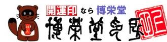 上田博栄堂 新町2丁目店