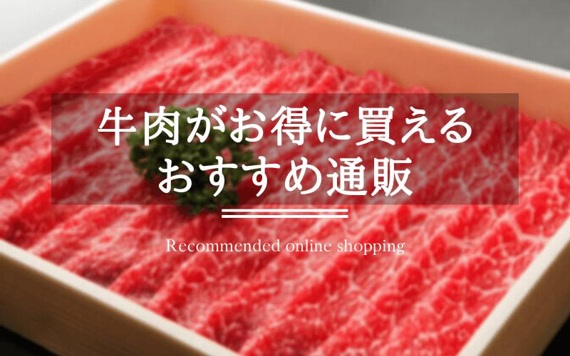 おすすめ牛肉通販