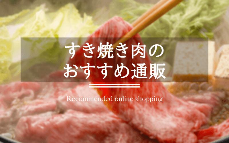 すき焼き肉が買えるおすすめ通販