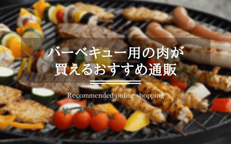 バーベキュー用の肉がお得に買えるおすすめ通販