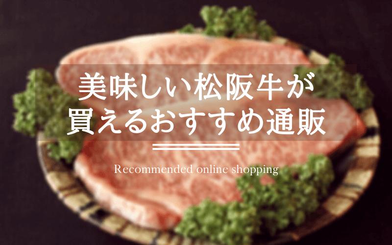 松阪牛のおすすめ通販
