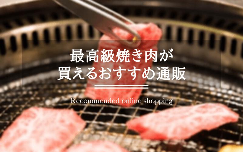 焼肉用お肉がお得に買えるおすすめ通販