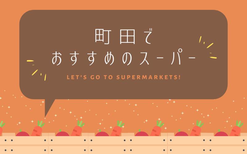 町田のスーパー