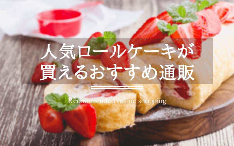 ロールケーキ通販