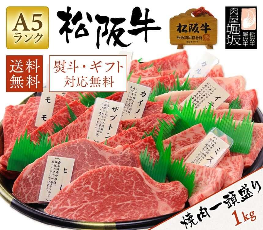 堀坂牧場直営 肉屋堀坂