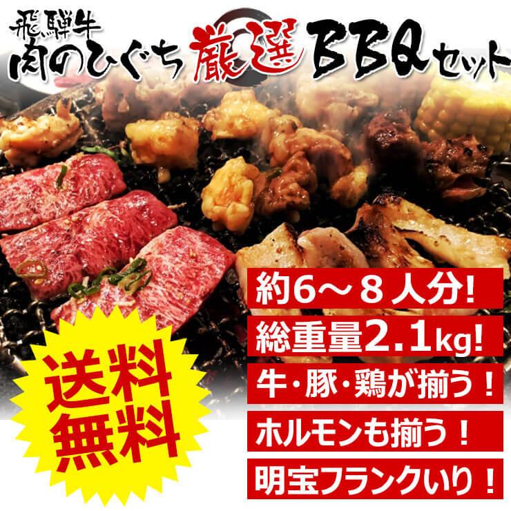 飛騨牛 肉のひぐち楽天市場店