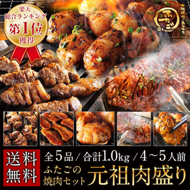 大阪焼肉 ふたご楽天市場店