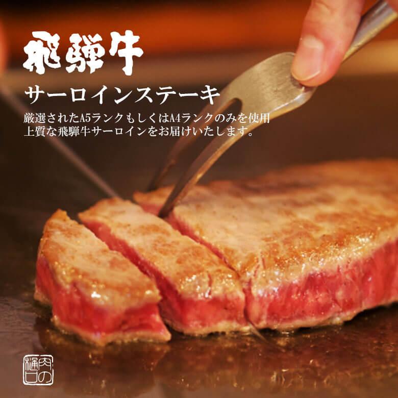 飛騨牛専門店ひぐち(楽天市場店)