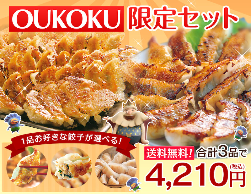餃子の王国 楽天市場店