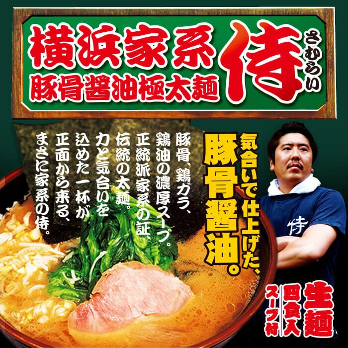 千客麺来の横浜家系ラーメン