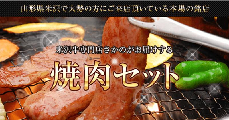 焼肉レストランさかのオンラインショップ