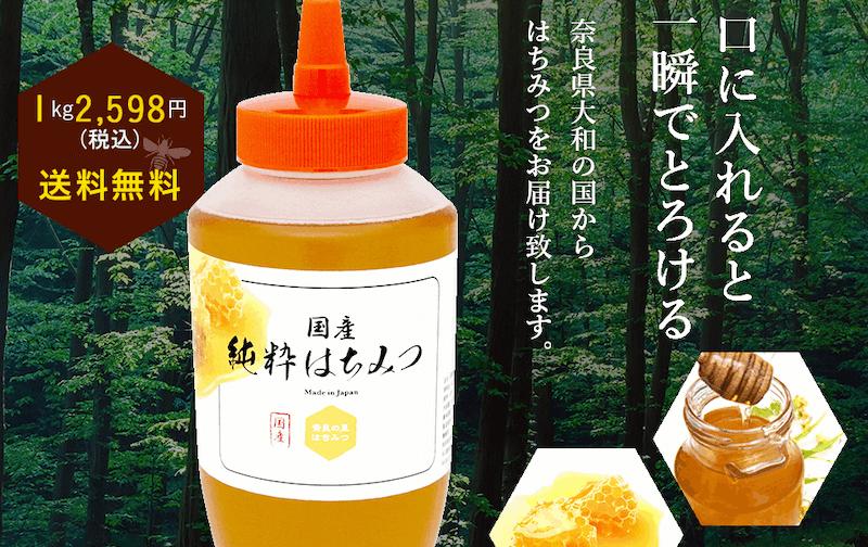 奈良の里やまと蜂蜜堂
