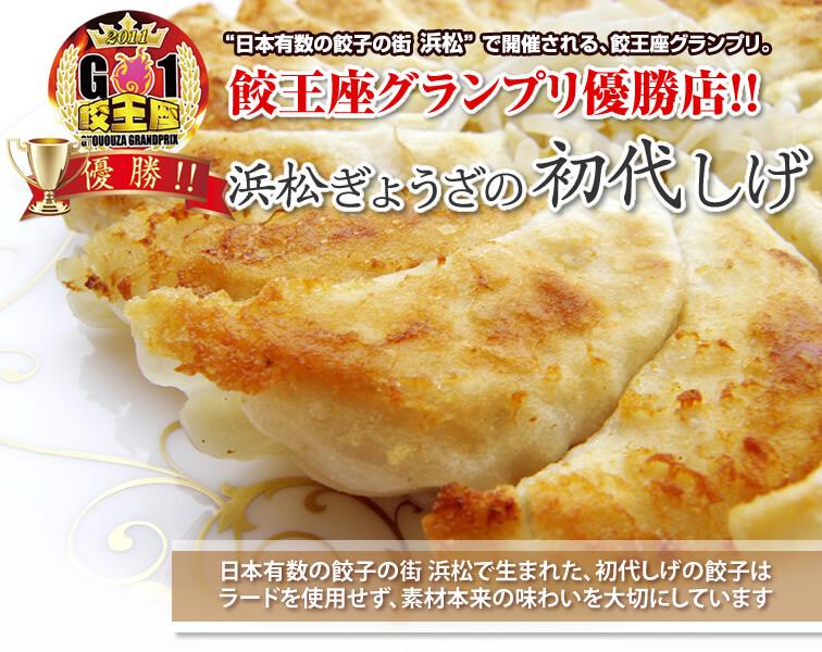 浜松餃子のデリシャス・デリ 楽天市場店