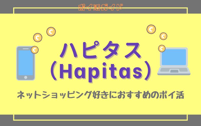 貯め 方 ポイント ハピタス