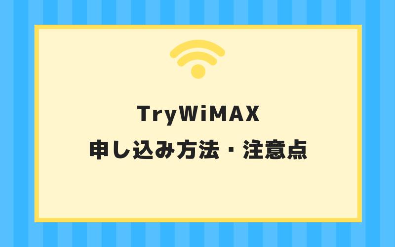 TryWiMAXで無料レンタル