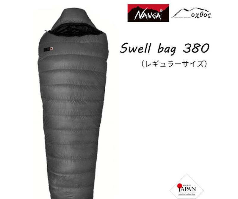 Nanga×oxtos スウェル380レギュラー