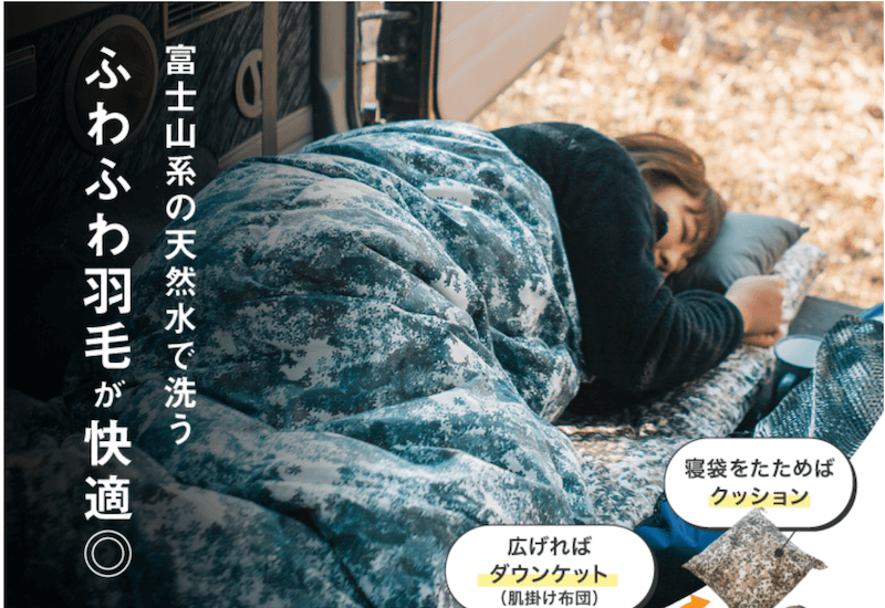 寝袋クッションラ―チ アップサイクルダウン【山梨県都留市】